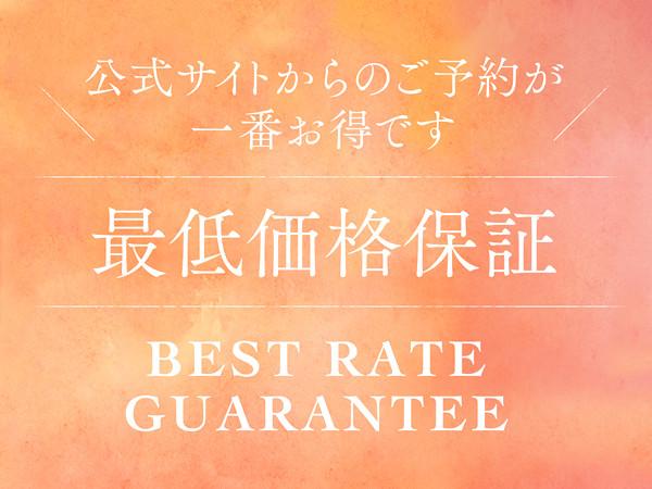 公式サイト・最低価格保証