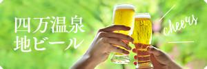四万温泉地ビール