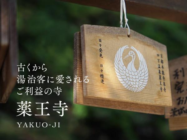 「薬王寺」心を癒す特別な時間