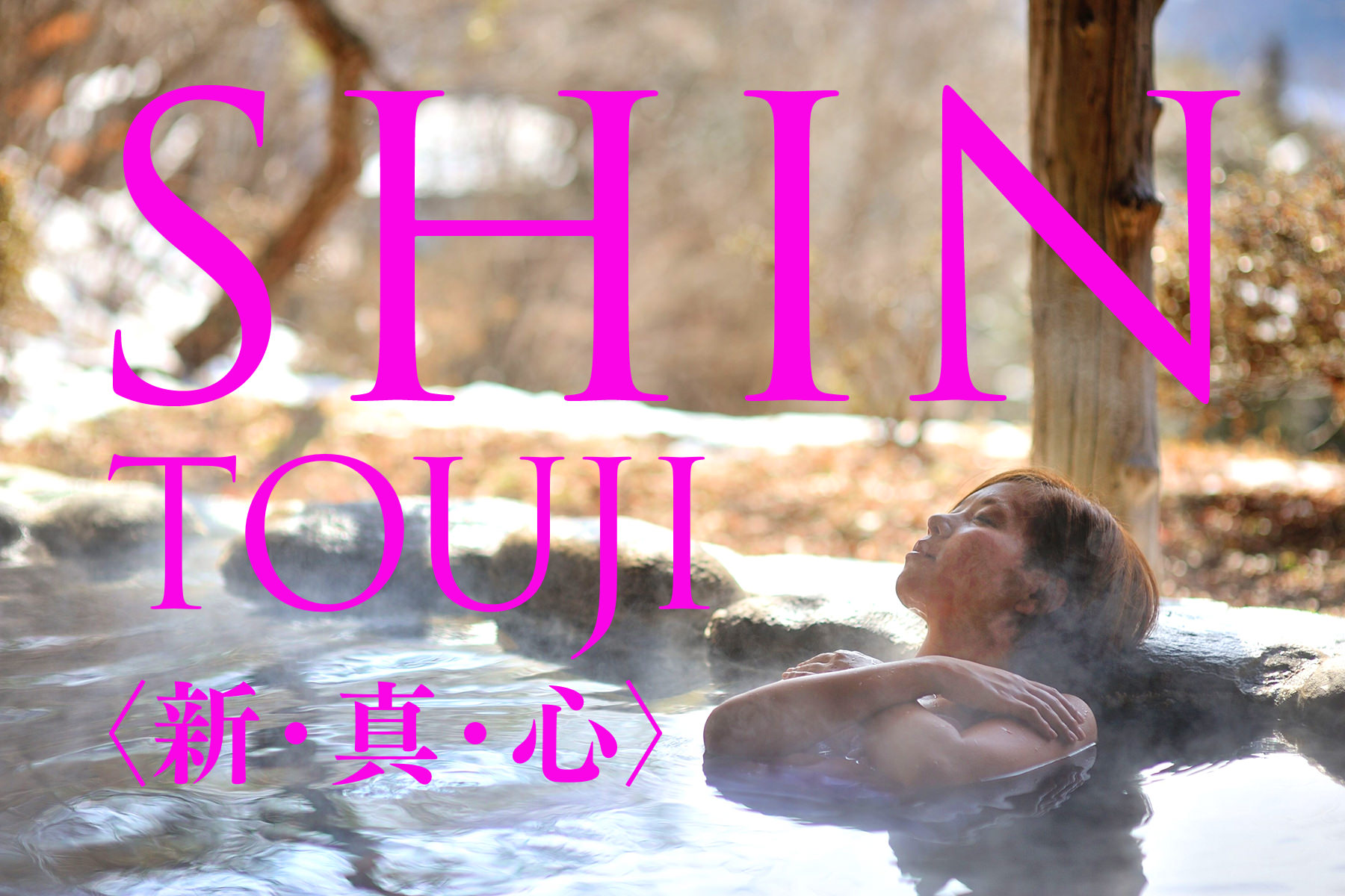 【お得!!】 SHIN湯治プラン