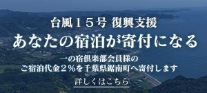 台風15号 復興支援