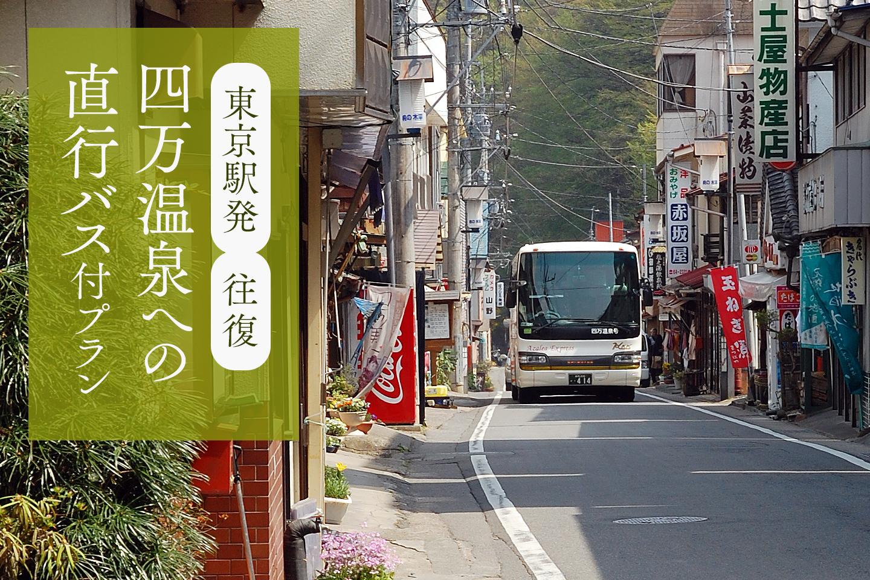 東京からの直行バス付きプラン