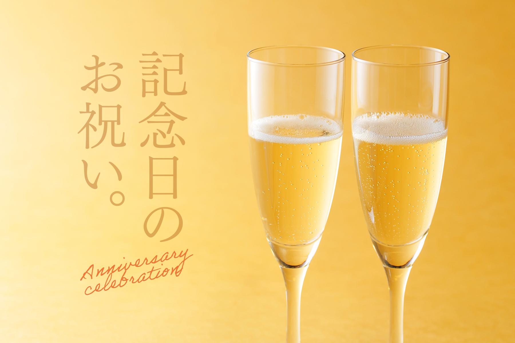 記念日のお祝い