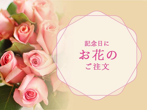 記念日にお花のご注文