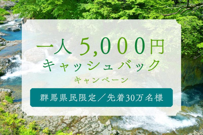 群馬県民限定★一人5,000円キャッシュバックキャンペーン
