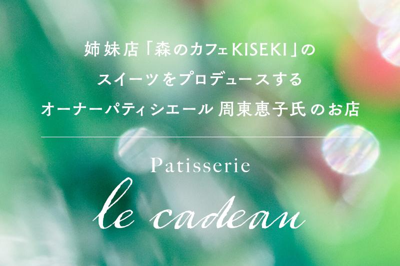 姉妹店「森のカフェKISEKI」のスイーツプロデュース店「ル・カドゥー」のご紹介