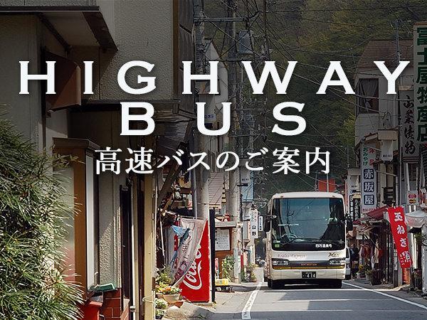 高速バスのご案内